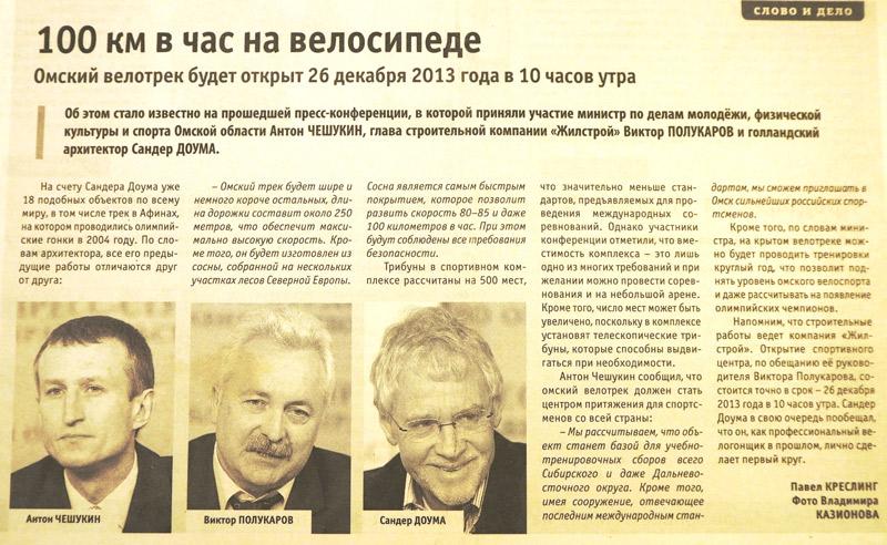 2013.02.26.-wielerbaan-omsk