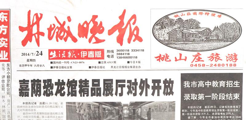 2014.07.24a-krant-china